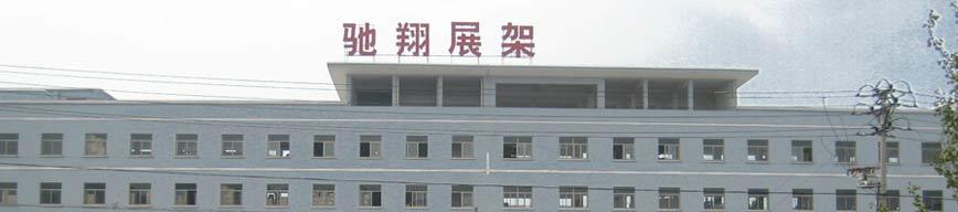 Yiwu Chixiang Display Rack Co., Ltd.